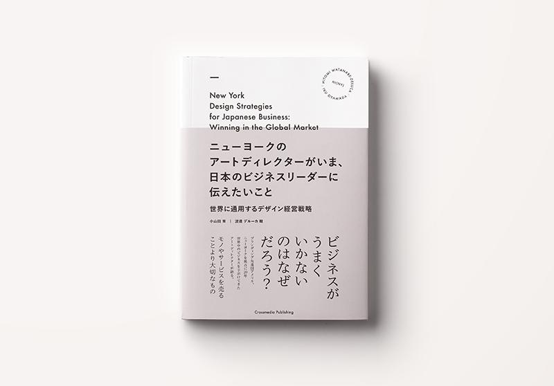 ~『ニューヨークのアートディレクターがいま、日本のビジネスリーダーに伝えたいこと』を読んでの感想~